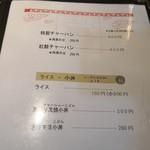 90266665 - メニュー①