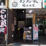 めん家 福みみ堂 - 店舗外観