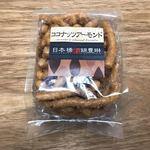 日本橋 錦豊琳 - ココナッツアーモンド