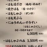 和たなべや - メニュー写真: