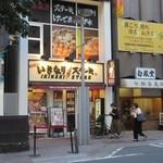 いきなりステーキ - お店は西通り沿い、ちょうど西鉄グランドホテルの前辺りにあります。