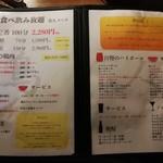 90270097 - メニュー(最安)