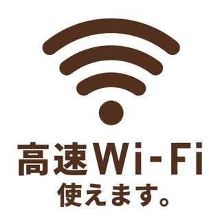 無料Wi-Fi完備!充電器の無料貸し出し有り!