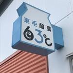 東毛酪農63℃ -