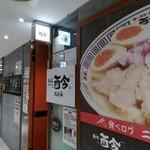 麺道 而今 総本家 - 外観
