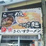 うぐいすラーメン - 営業時間がぁ…。(^^;)