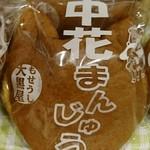 大黒屋菓子舗 - 中花まんじゅう 130円