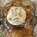 大黒屋菓子舗 - おんぶシュー(コーヒー) 250円