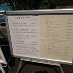 大塚 三浦屋 - ランチメニュー 201808