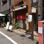 大塚 三浦屋 - お店の外観。昌屋の隣 201808