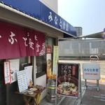 みなと食堂 - 明石浦に一番近い食堂です(2018.8.3)