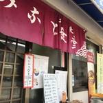 みなと食堂 - (2018.8.3)