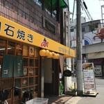 明石焼き ゴ - 魚の棚商店街西口の、道路を挟んだ西にある玉子焼のお店です(2018.8.3)