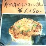 okonomiyakiteppanyakiyoriya - メニュー