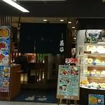 魚河岸 甚平 - 店外観