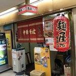 中華そば 麺屋7.5Hz+ - 外観
