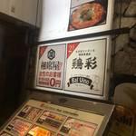 名古屋コーチンと個室居酒屋 鶏彩 -