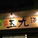 浜松玉九 -