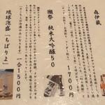 ブチダイニング - 期間限定!日本酒&焼酎