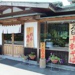 9029294 - 「朽木旭屋」の正面入口 十割そばと鯖寿司の看板がかかっています。