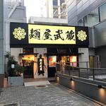 麺屋武蔵 - 外観。