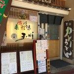 玉川 - 町のお店感が素敵です