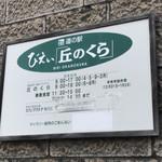道の駅 びえい 丘のくら - 2018年7月。訪問