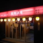 立呑 稼鶏酒場 - 旧サムラート