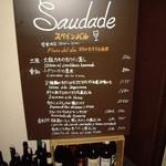 903706 - Saudadi(新宿3):ビル3Fの入口で迎えてくれるメニュー看板