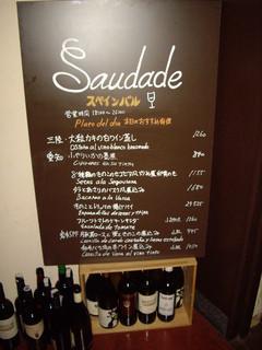 サウダージ - Saudadi(新宿3):ビル3Fの入口で迎えてくれるメニュー看板