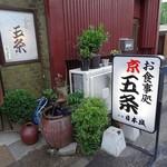 京 五条 -
