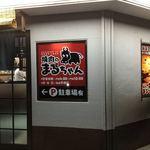 焼肉のまるちゃん - こないだこの近く来たわー とぼ作昭和店(・ω・)
