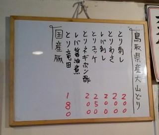 きど藤 - 右から左まで食べたい!