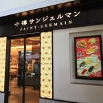 小樽サンジェルマン -