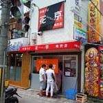 中華そば 花京 - お店の外観