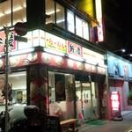 らーめん弁慶 - お店外観