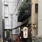 博多串焼・野菜巻き串 三五八 - 外観