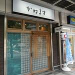 Kanemasu - 外観