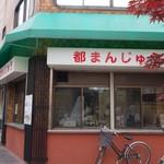 つるや製菓 - (2018/5月)外観