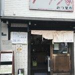 Mitsuba - 外観、この外観だけみるとあまり、訪問したいと思いませんが、味、サービスなどは最高です。