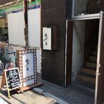 逢坂料理 浪きり屋 - 1階の入口