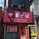 中華そば 麺屋7.5Hz - 外観♪
