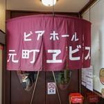 元町ヱビス -