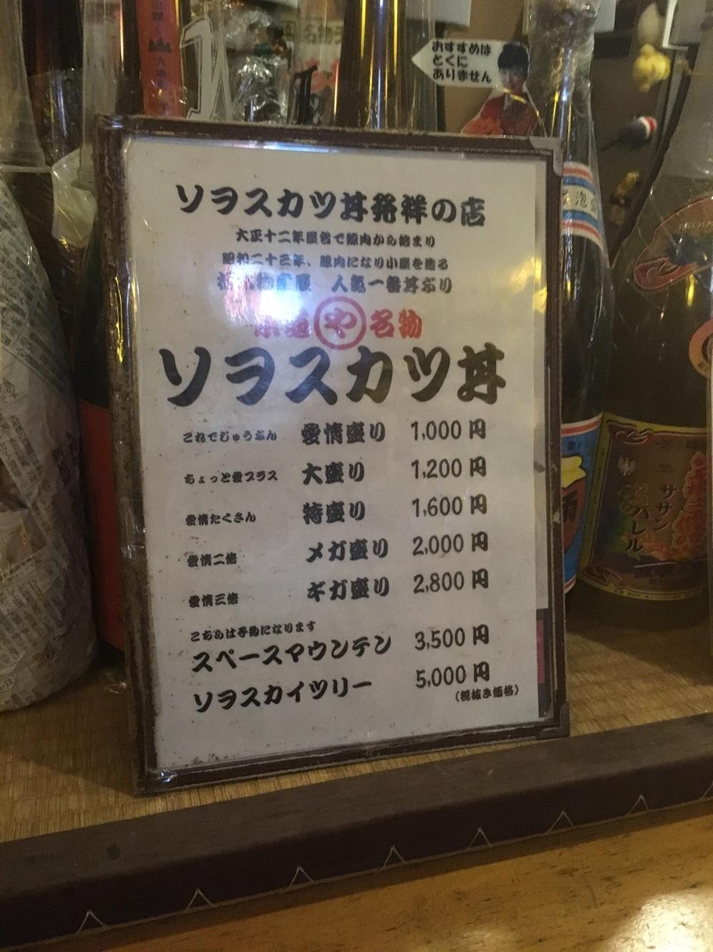 まるや 足利店 name=
