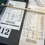 あみやき亭 -
