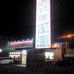 台湾料理 茂源 - 国道19号塩尻北インター手前