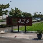 長崎屋 - 店の看板