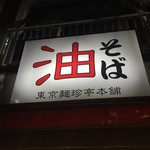 東京麺珍亭本舗 -