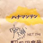 麺屋 みつば - 宮川大輔さんのサイン