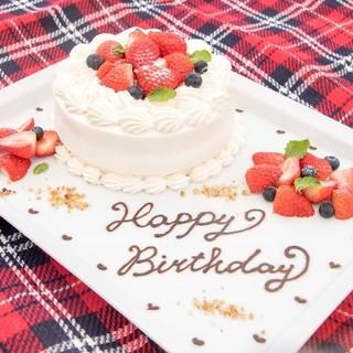 モリのバースデープランでお誕生日を祝おう!